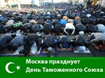 100 thousand Muslims celebrate The Day of Custom Union in Moscow.