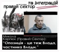 Микола Карпюк, Правий Сектор, Україна - Mykola Karpyuk, Right Sector, Ukraine, - PRAVYI Sector