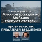 1mln people on Majdan Kiev ask the government of traitors and saboteurs to resign - Kiev, April 2014
