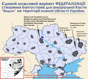 Бантустаны для быдла - единственно возможная федерализация Украины.
