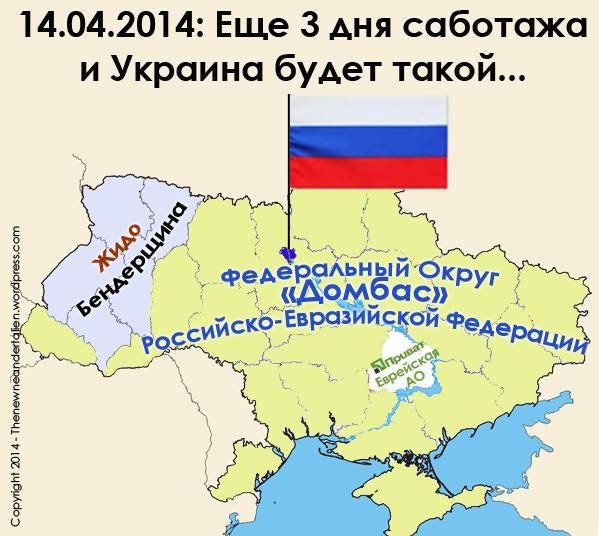 Federal'nyj-Okrug-Dombas---Ukraina-posle-okkupacii-Rossijej