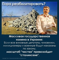 Масштабы государственной измены в Украине: время реабилитировать товарища Сталина?