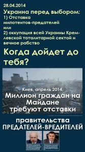 Kogda-dojdet-do-tebja---1mln-on-Majdan-ask-Traitors'-resignation---28.04.2014