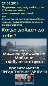 Kogda-dojdet-do-tebja---1mln-on-Majdan-ask-Traitors'-resignation---29.04.201