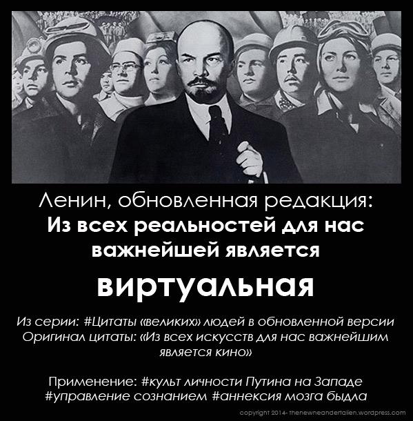 Из всех реальностей для нас важнейшей является виртуальная – В.И. Ленин, обновленная версия 2014 г. Lenin-2014-update Of-all-the-realities-out-there,-the-most-important-for-us-is-the-virtual-reality.