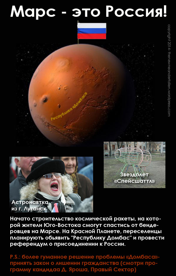 Mars-is-Russia---Russian