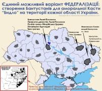Karta-federalizaciji-Ukrajiny-z-bantustanamy-dlja-Kasty-Bydlo