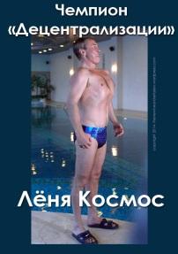 Lenja-Kosmos---chempion-Decentralizacii