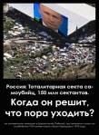 Россия: Тоталитарная секста самоубийц, 150 млн. членов. Когда Он решит, что пора уходить?