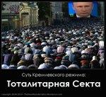 Суть Кремлевского режима - Тоталитарная Секта