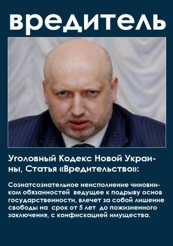 Вредитель Турчинов - этот вредитель сдал Крым без боя
