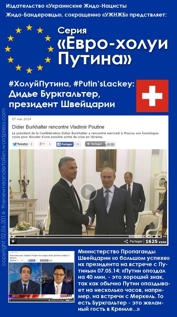Глава ОБСЕ предлагает организовать встречу в Швейцарии между руководством Украины и РФ - Цензор.НЕТ 7478