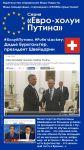 Putin's Euro Lackeys Series: Didier Bukhalter - president de la Suisse et un collaborateur de Putin