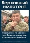 Верховный Импотент Порошенко: не уволи и тем более не отдам под суд ни одного генерала!