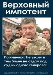 Верховный Импотент Порошенко: не уволю и тем более не отдам под суд ни одного генерала!