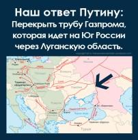 Перекрыть трубу Газпрома в Луганской Области