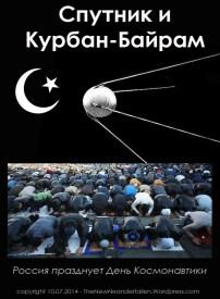 Спутник и Курбан-Байрам или День Космонавтики в России. Новый способ описать реальность двумя словами.