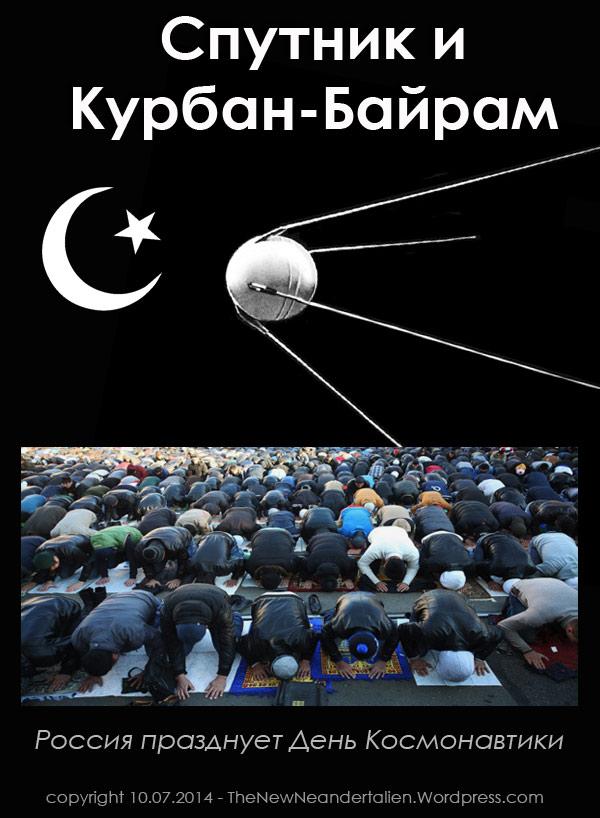 (Спутник и Погром) Спутник и Курбан-Байрам или День Космонавтики в России. Новый способ описать реальность двумя словами.