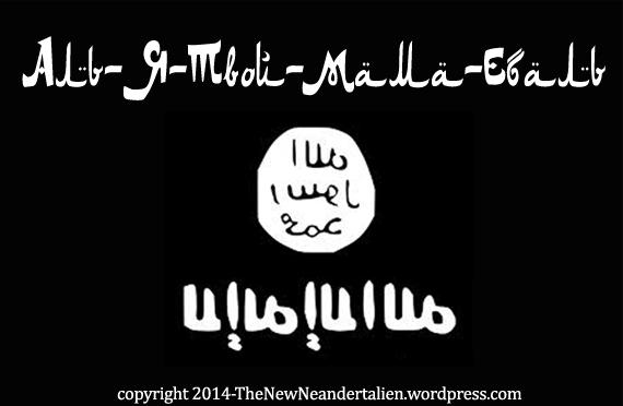 """""""Аль-Я-Твой-Мама-Ебаль"""" - самая страшная виртуальная террористическая организация"""