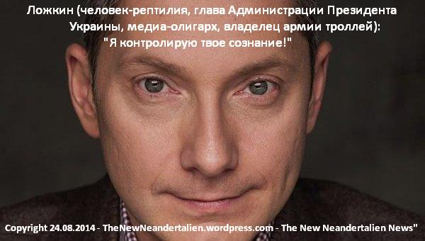 Ложкин (человек-рептилия, глава Администрации президента Украины, медиа олигарх, владелец армии троллей):
