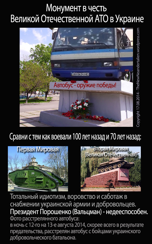 Великая Отечественная АТО в Украине, монумент. Автобус - оружие победы.