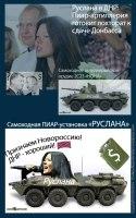 """Самоходная ПИАР-установка """"Руслана"""""""