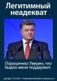 """Легитимный неадекват - президент Украины Порошенко. Система, в которой на 5 лет дается """"легитимность"""" независимо от результатов работы - это абсурд. Это """"Легитимная неадекватность"""""""