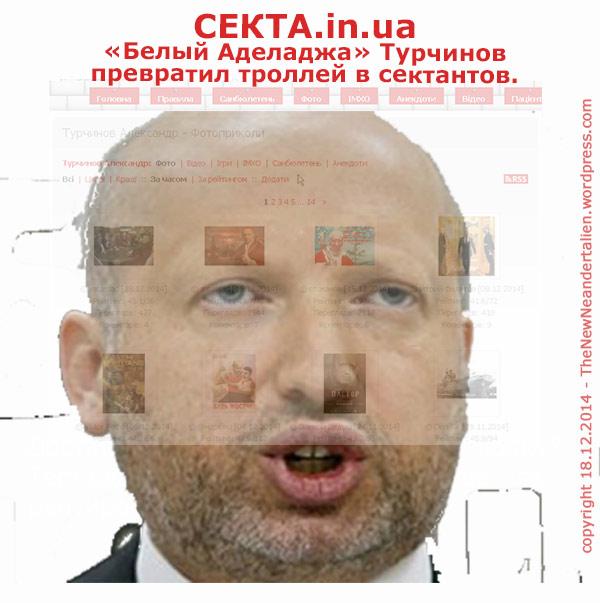 """""""Белый Аделаджа"""" Турчинов купил всех. Журналистов-пассионариев (Бутусов), блогеров-пассионариев (Сергей Иванов), а также бесчисленное количество """"оппозиционных"""" троллей. В управление Украиной, помимо Кремляди (Ложкин, Климкин, и так далее), ЦРУбляди (иностранцы-яреськи в правительстве), прорвалась и Секта """"Белого Аделаджи"""". Откуда у """"Белого Аделаджи"""" Турчинова столько бабла. Илларионов предположил, что за сдачу Крыма, руковдство страны во главе с Пастром банально подкупили."""