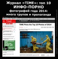 Time---top-info-porno-photos-picks-for-2014---Russian