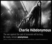 Charlie Hebdonymous - Война с аморальной кастой будет долгой. Не расслабляйся. Сохраняй анонимность.