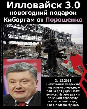 """- Народ-Мало-пидорас не хочет выходить на Майдан 3.0, хотя уже после Илловайска стало ясно, что Порошенко - это импотент-преступник, ответственный за смерть украинских воинов-героев. После Илловайска был """"Илловайск 2.0"""" - разгром блок-постов 31 и 32, где запретили использовать артиллерию и в бессмысленных самоубийствах-""""прорывах"""" через """"коридор"""", положили десятки бойцов. В текущие часы, разворачивается очередное преступление - """"Илловайск 3.0"""" - сдача села Пекси и Донецкого аэропорта. Бойцам не подвозят боезапас, а артиллерии запретили работать. Народ-мало-пидорас, младший брат северного народа-пидараса, не выходит на Майдан 3.0. Украинские воины-герои погибают в неравном бою, в """"Илловайске-3.0""""."""