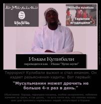"""Террорист Кулибали выжил, стал имамом, издает разъяснения-хадиты: """"Мусульманин может дрочить не больше 4-х раз в день."""""""