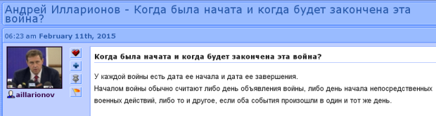 Скрин блога Илларионаова от 11.02.2015