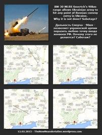 """БМ-30 """"Смерч"""" - 90км, позволяет нанести удар по любой точке входа конвоев РФ в Украину. Почему это не делается? Саботаж?"""