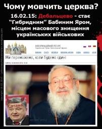 """Чому мовчить Церква, коли Дебальцево стає """"Гібридним"""" Бабиним Яром, місцем масового знищення українських військових"""