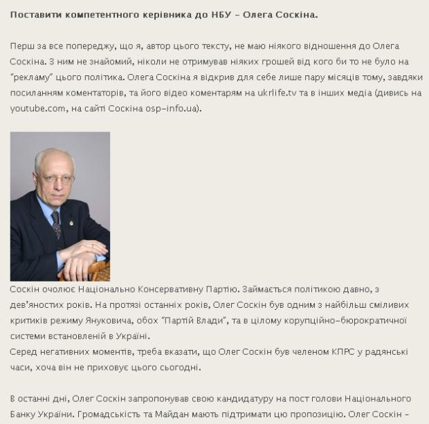 Олег Соскин должен стать главой НБУ, провести ревальвацию гривны, спасти экономику Украины