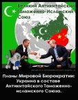 Ukraine as a part of Anti-China Muslim Russia is the plan of the World Bureaucracy-27.01.2014