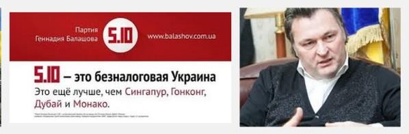 Революция Патриотов - Безналоговая Украина, система 5.10, Балашов