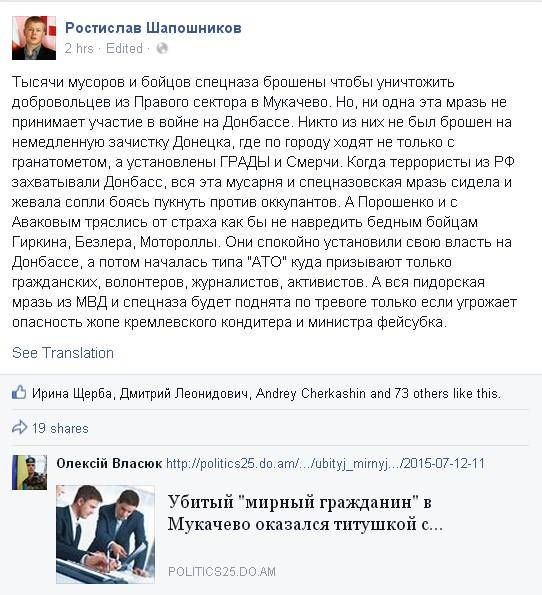 Ростислав Шапошников, Дорожный Контроль: