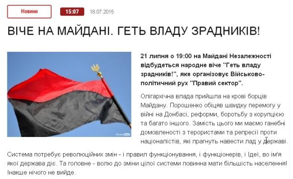 21 липня о 19:00 на Майдані Незалежності відбудеться народне віче