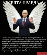 Yatsenyuk in 2012: Ukraine extracts enough of its own gas - 20bn m3