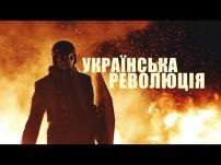 Ukrainian Revolution - Українська Революція