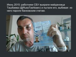 Избившие майдановца Ташбаева работники СБУ выбивали из него пароли к соц сетям, email, к банковским счетам.
