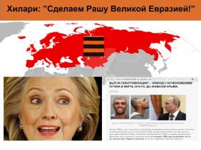 """Дональд Трамп: """"Вновь сделаем Америку Великой!"""" Хилари Клинтон: """"Сделаем Рашу Великой Евразией!"""""""