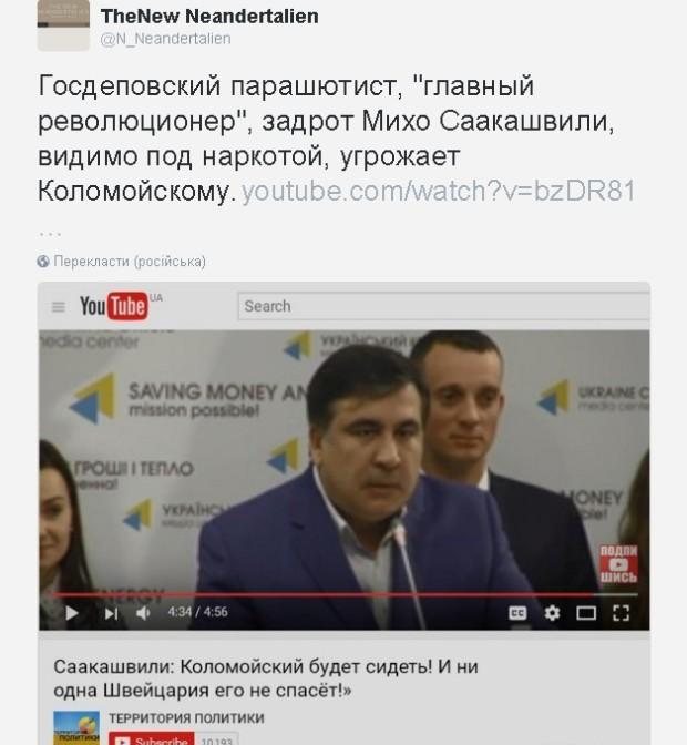 """Спец операция """"майдан-3"""" должна была начаться уже давно, но организовать ее не получается. Задрот Михо Саакашвили оказался ни на что не способным, толком не смог """"предать"""" Гейшу Порошенко, не популярен."""