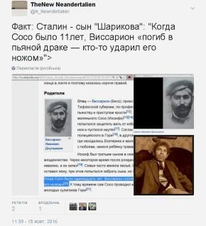 """Факт: Сталин - сын """"Шарикова"""": """"Когда Coco было 11лет, Виссарион «погиб в пьяной драке — кто-то ударил его ножом»"""""""