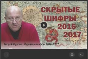 Анализ ошибок в выступлении Фурсова от 30.05.2017.
