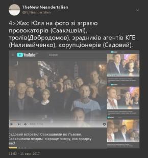 Юлю знов обдурили: після зрадників Турчинова, Яценюка та Юща, Юля пригріла ще одного - провокатора Михо Саакашвілі