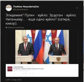 Эпидемия? Путин - хуйло. Эрдоган - хуйло. Нетаньяху... - еще одно хуйло? (сатира, юмор). Израиль и израильтяне. Гибридная война в Сирии.