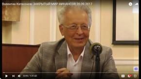 Нерациональный Катасонов (экономист из РФ).